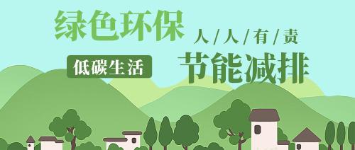 插画卡通绿色环保公众号首图