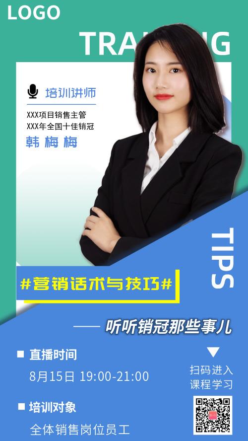 简约营销话术与技巧培训海报
