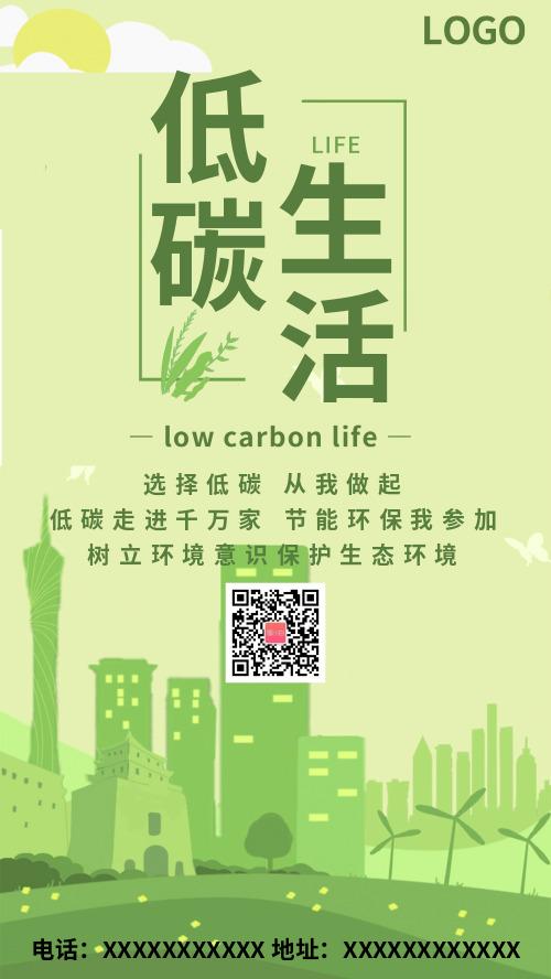 插画卡通低碳生活宣传公益海报