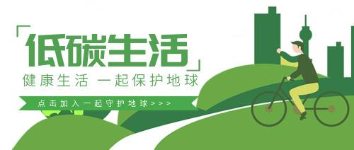 低碳生活公众号封面首图