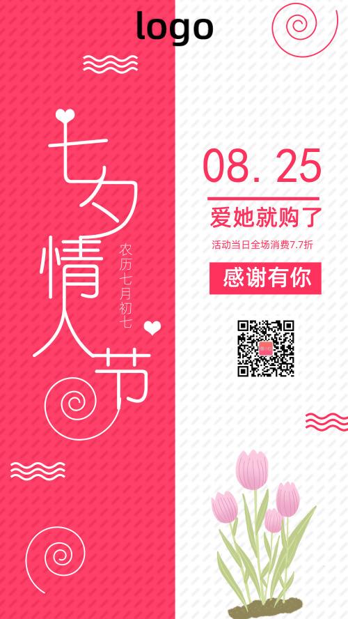 创意七夕情人节促销手机海报