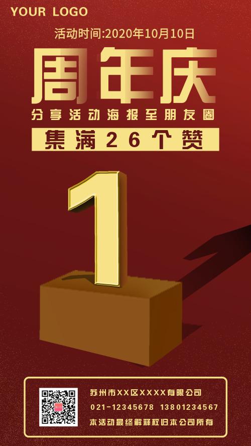 红色大气企业周年庆海报