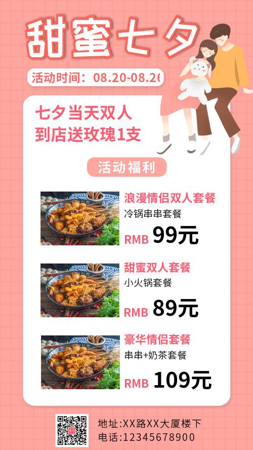 简约甜蜜七夕美食促销海报