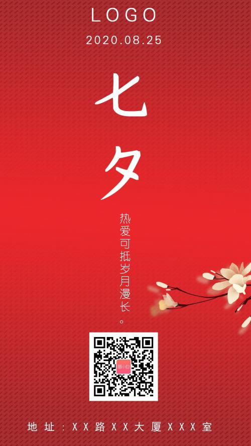 简约红色七夕手机海报