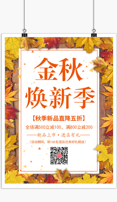 简约秋季新品促销宣传海报