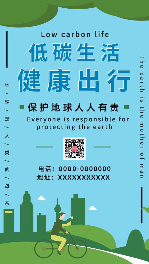简约低碳生活健康出行公益海报
