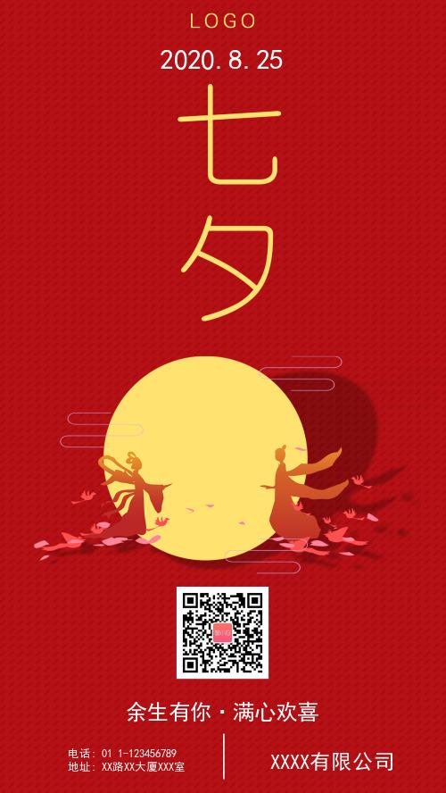 红色七夕手机海报
