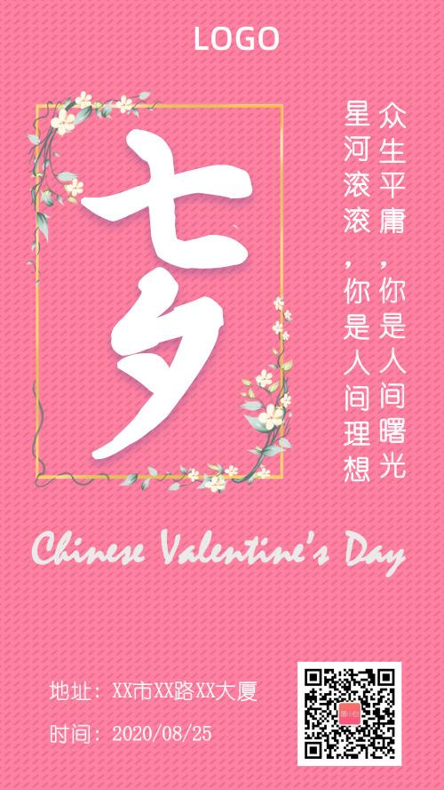 粉色简约七夕手机海报