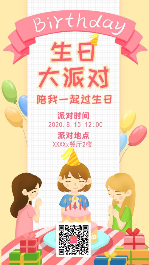 创意生日派对插画手机海报