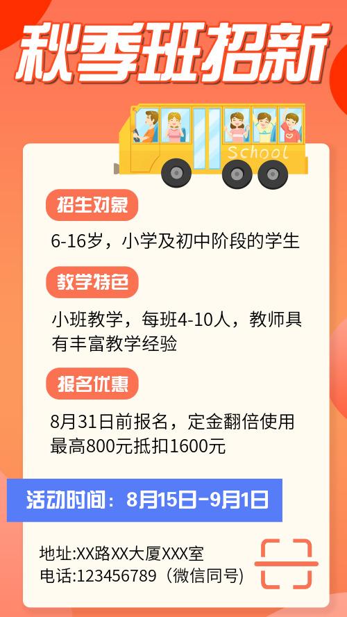 插画卡通秋季班招新宣传海报