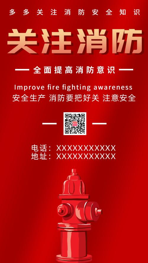 简约关注消防宣传海报