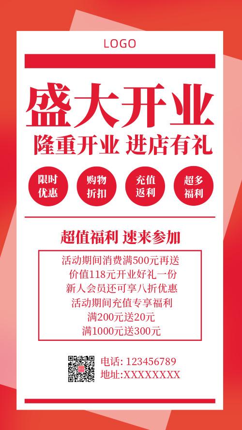 创意红色盛大开业手机海报