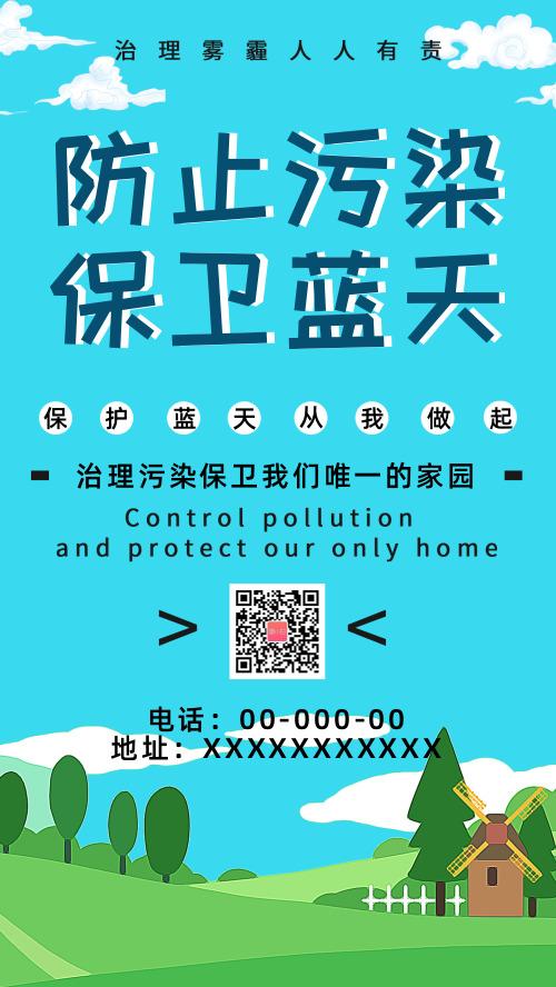插画卡通防止污染保卫蓝天海报