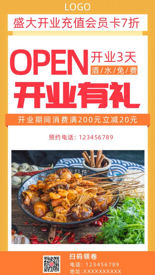简约美食开业有礼手机海报