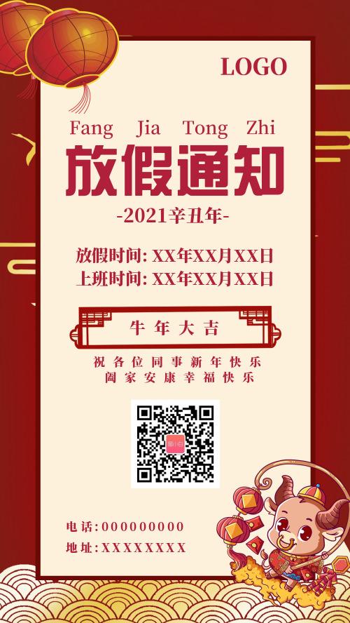 红色中国风放假通知手机海报