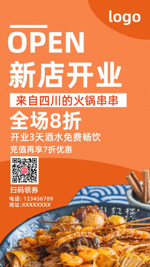 简约新店开业手机海报