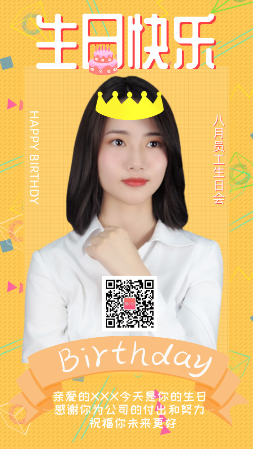 创意生日快乐手机海报