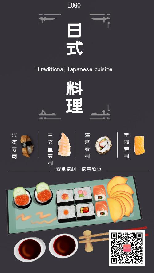 简约插画日式寿司商品介绍海报