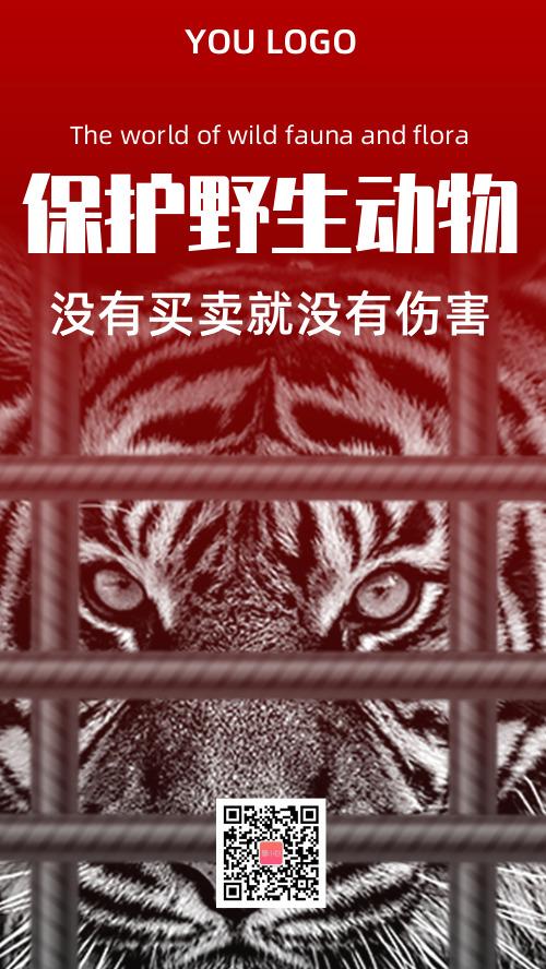 创意简约保护野生动物公益海报