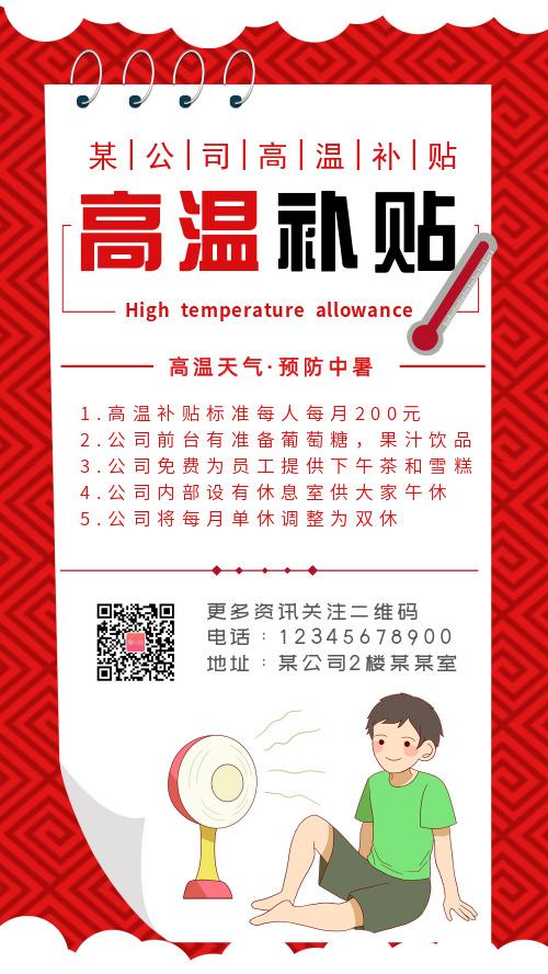 创意高温补贴通知手机海报