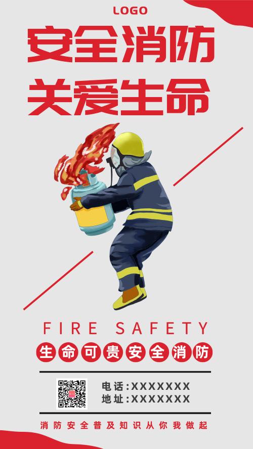 简约安全消防公益手机海报