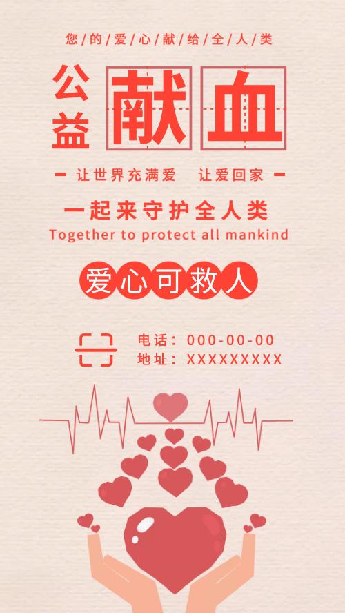 简约公益献血奉献爱心海报