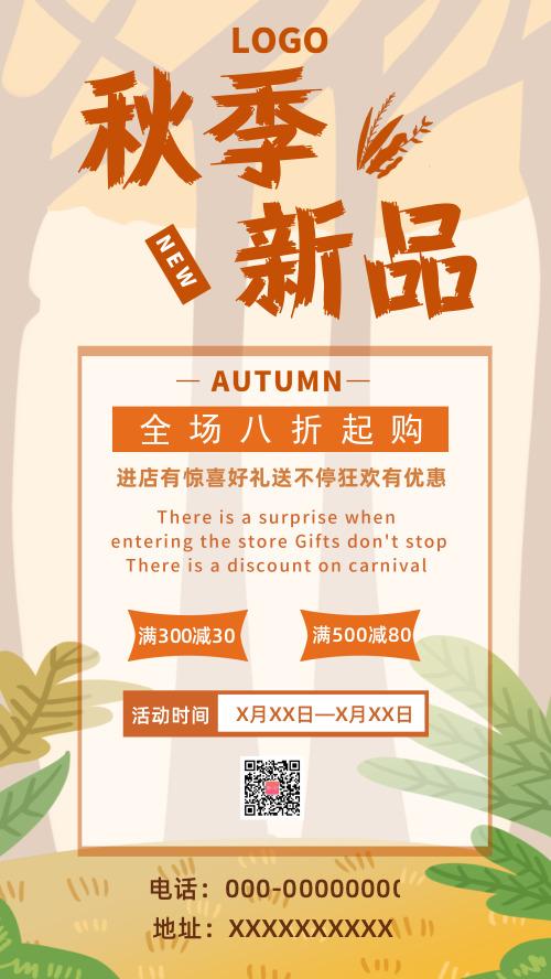 创意插画秋季新品手机海报