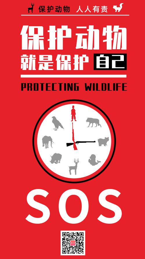 简约保护野生动物公益宣传海报