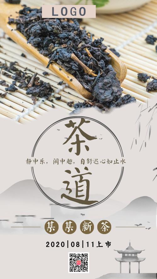 创意中国风茶道产品展示手机海报