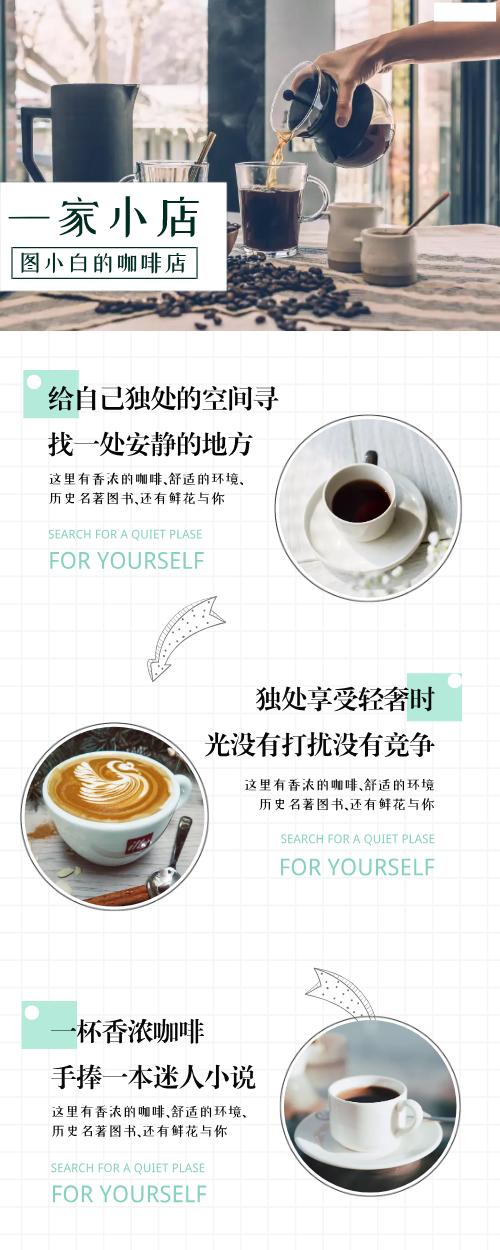 $簡約一家咖啡店的文案營銷長圖