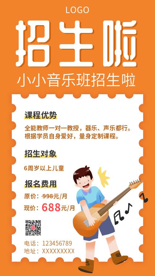 插画卡通音乐班招生啦宣传海报