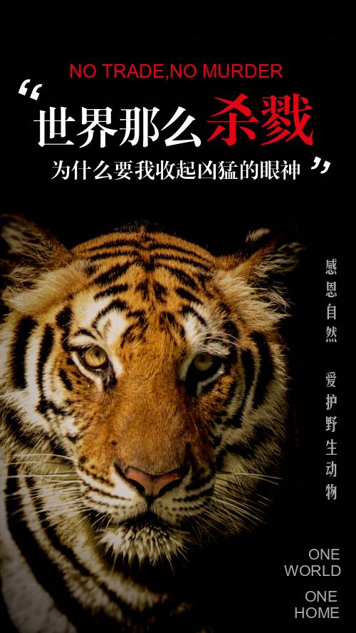 黑色简约保护野生动物公益海报