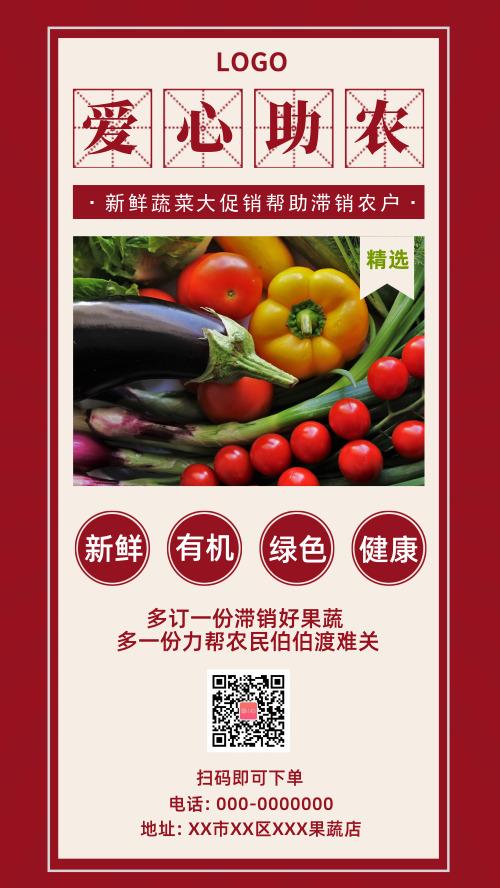 红色简约绿色健康爱心助农海报