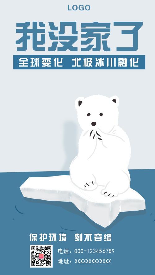 创意插画冰川融化公益手机海报