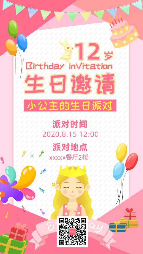 粉色卡通生日邀请手机海报