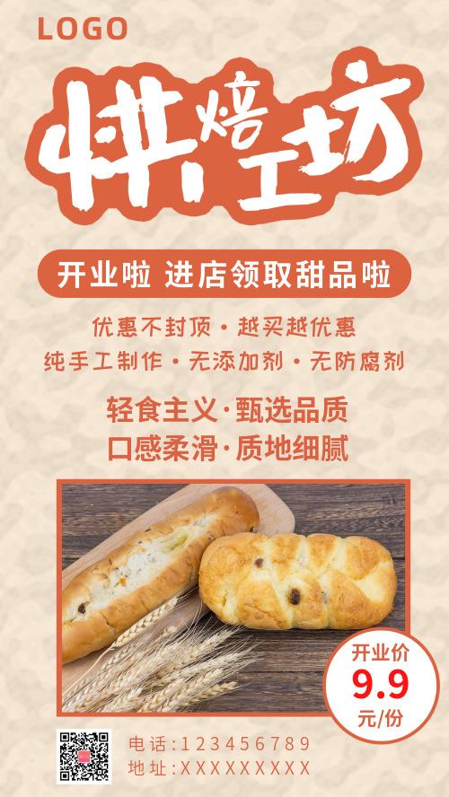 简约烘焙工坊开业活动海报