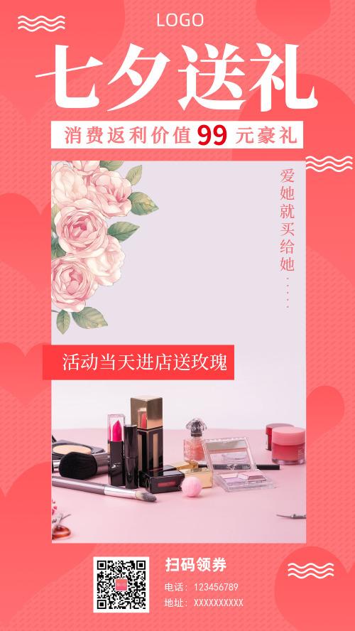 创意七夕促销手机海报