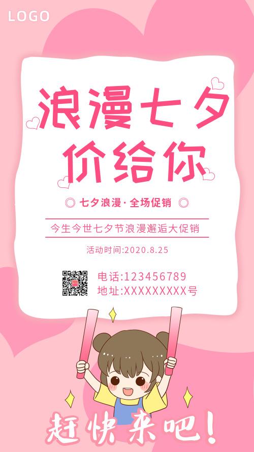 简约浪漫七夕价给你活动海报