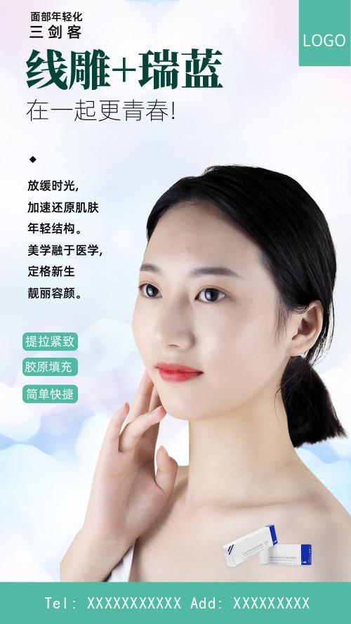 清新美容促销手机海报