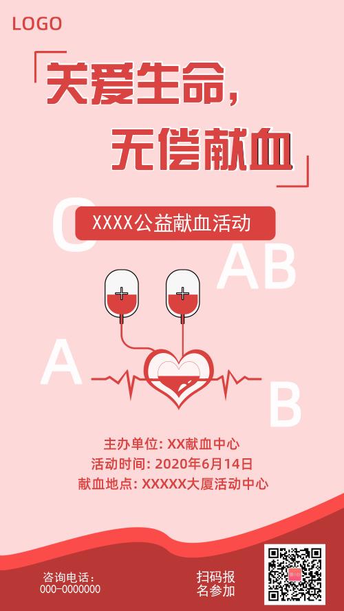 创意红色献血海报
