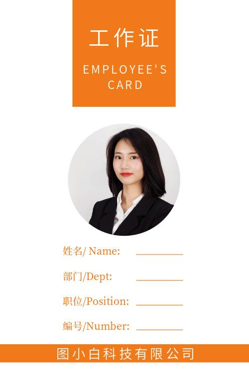 简约橙色公司员工工作证