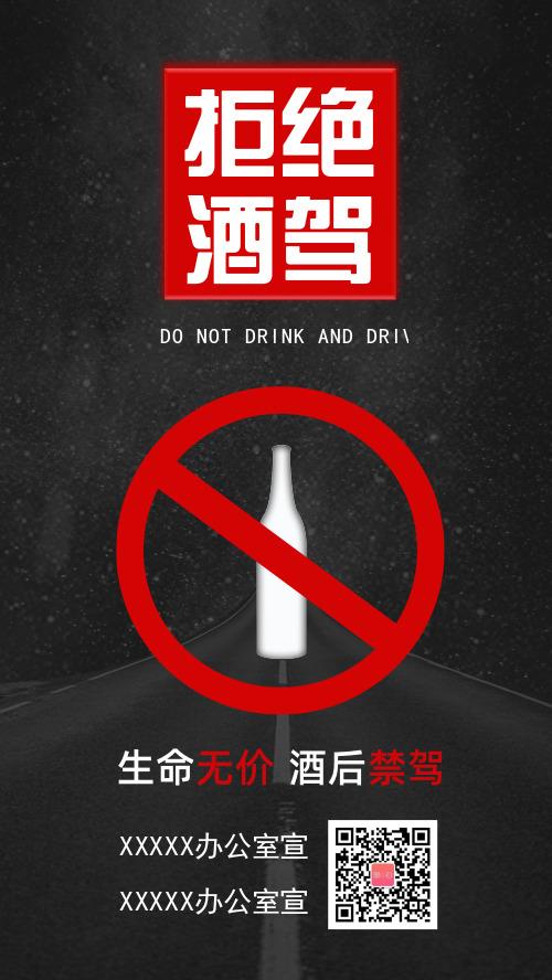 简约拒绝酒驾手机海报