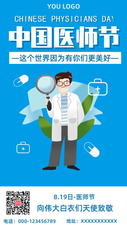 蓝色中国医师节插画手机海报