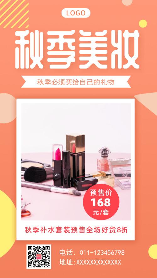 创意秋季上新美妆促销手机海报