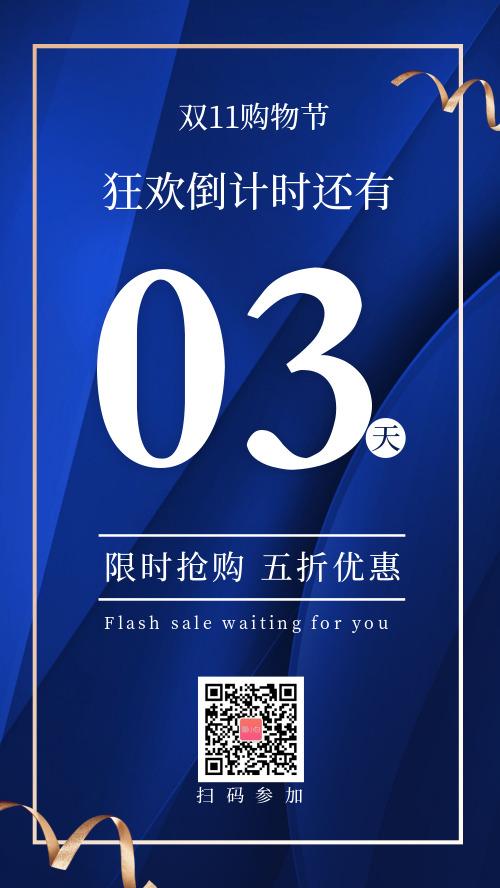 蓝色双十一倒计时宣传海报
