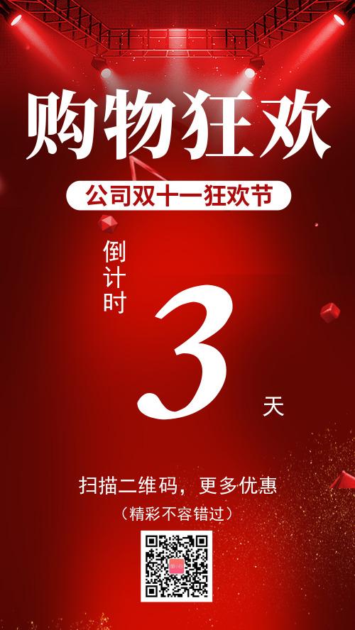 紅色雙11倒計時海報