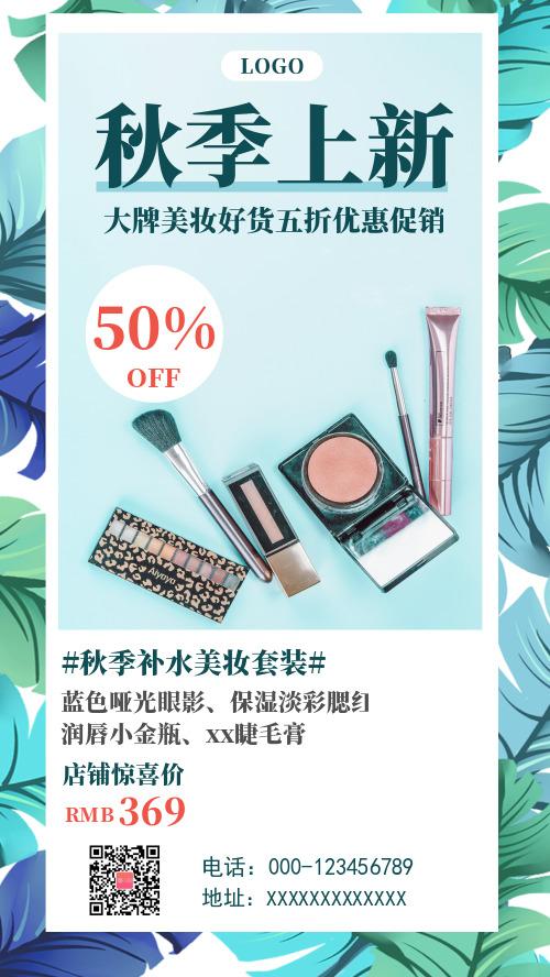 创意美妆秋季上新促销手机海报