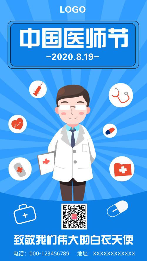 简约中国医师节手机海报