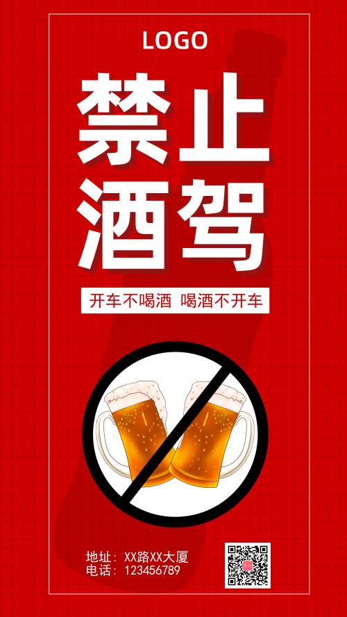 简约插画禁止酒驾手机海报