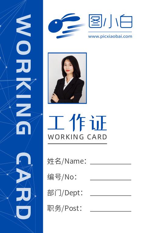 简约蓝色工牌员工工作证